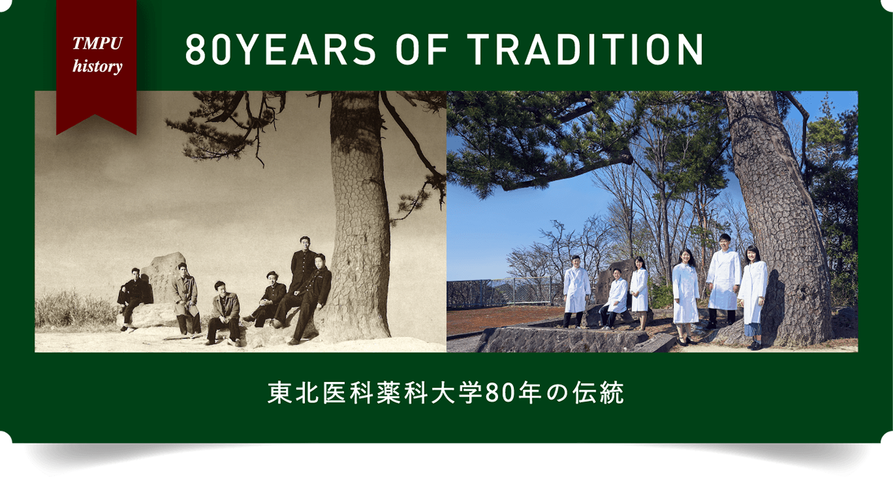 80YEARS OF TRADITION 東北医科薬科大学80年の伝統