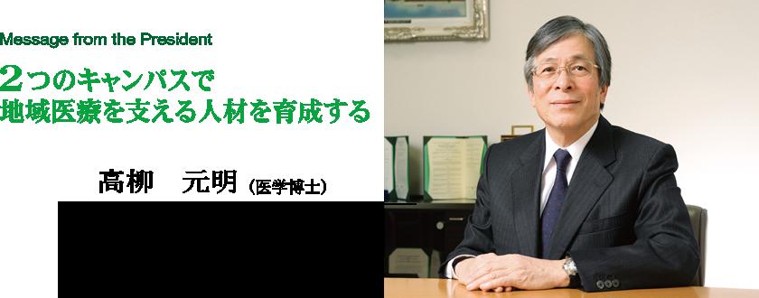 東北医科薬科大学として新たなスタート 高柳 元明(医学博士)