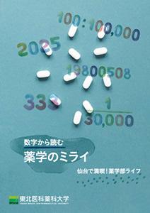 【薬学部】数字から読む薬学のミライ