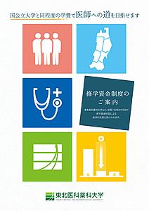 【医学部】修学資金制度