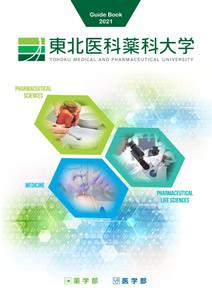東北医科薬科大学 Guide Book 2021