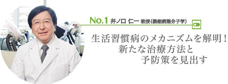 井ノ口 仁一 教授(機能病態分子学)