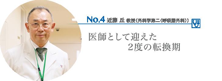 近藤 丘 教授(外科学第二<呼吸器外科>)
