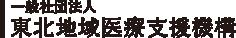 一般社団法人 東北地域医療支援機構