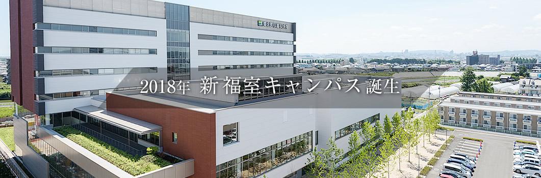2018年 新福室キャンパス誕生