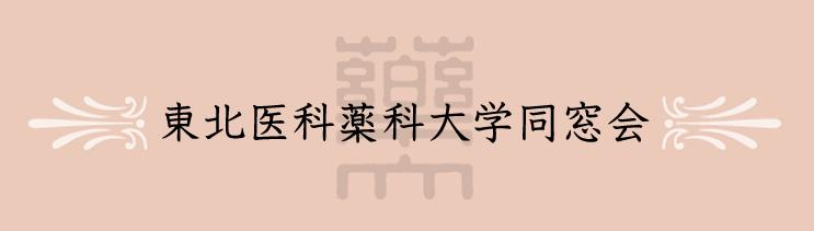 東北医科薬科大学同窓会