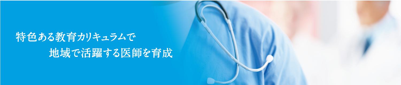 特色ある教育カリキュラムで地域で活躍する医師を育成
