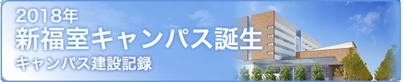 福室新キャンパス工事記録ページ