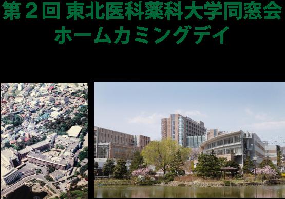 第2回東北医科薬科大学同窓会ホームカミングデイ