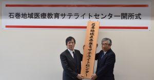 石巻地域医療教育サテライトセンター開所式