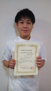 宮城薬剤師学術フォーラム2016「学術大会会長賞」大内竜介