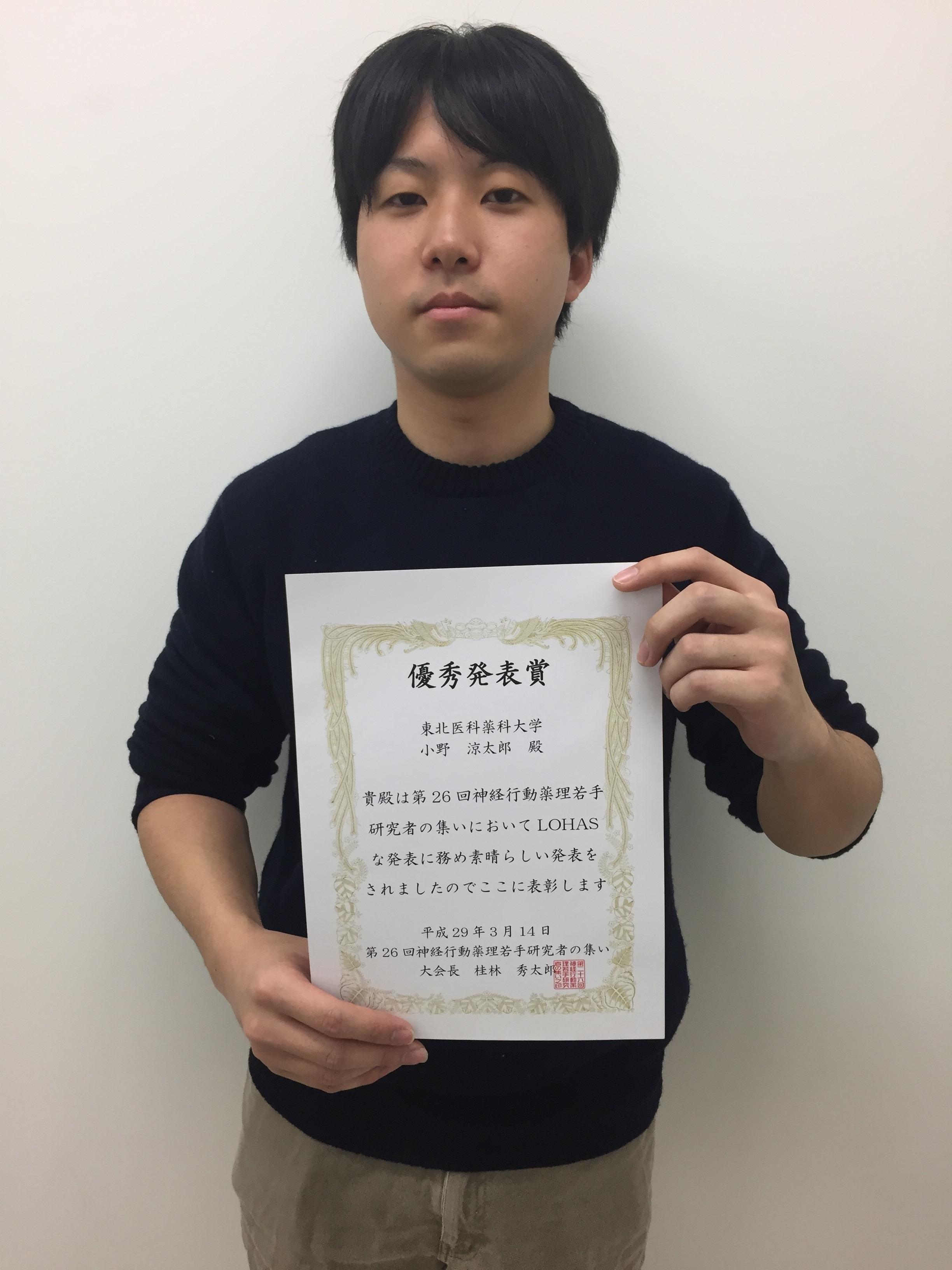 優秀発表賞 小野涼太郎